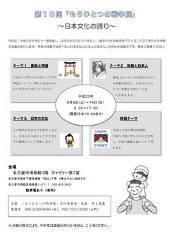 チラシ(予告編).jpg
