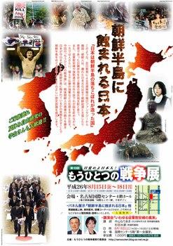 第13回戦争展-1 (1).jpg