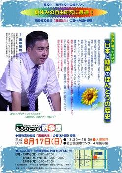 黒田先生の課外授業-7.jpg
